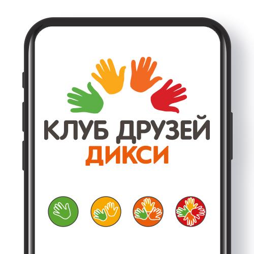 Клуб друзей дикси регистрация москва приложение москва лучшие стриптиз клуб